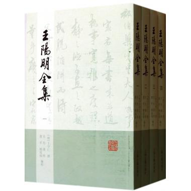 [Genuine free shipping] complete works of wang yangming (total of 4) xinhua bookstore genuine selling