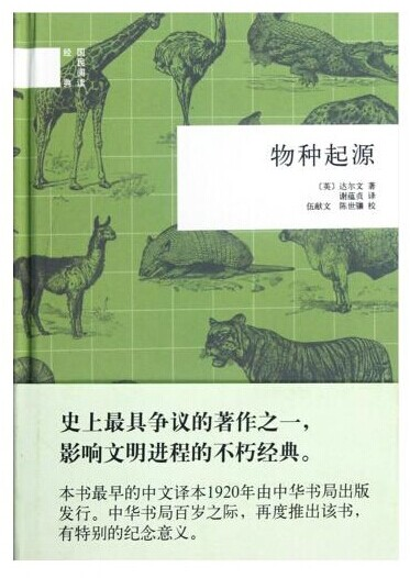 [Genuine free shipping] spot books the origin of species (fine)/national reading classic (second series) [A c e f r s] darwin's xie yun jing translation zhonghua