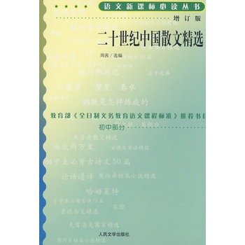 [Genuine free shipping] twenty century chinese prose collection (updated version) language new curriculum reading books people Literature publishing adolescent version youth student edition version of the middle and high school students reading books books