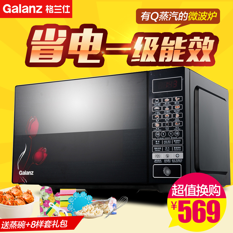 Genuine galanz/glanz hc-83203fb microwave 23l convection oven steam q smart home