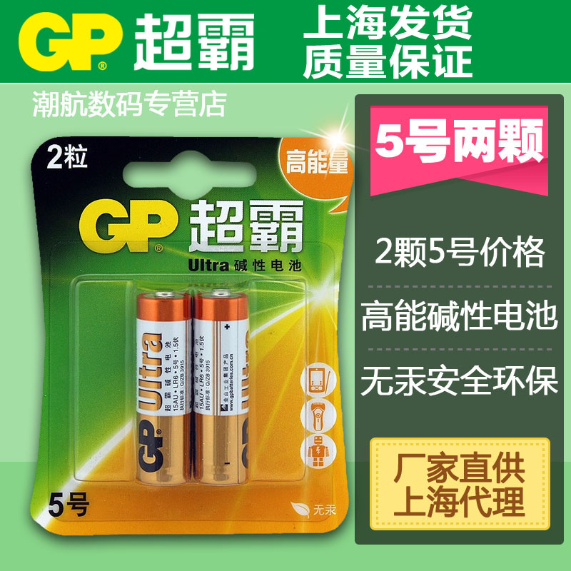 Genuine gp super 5 batteries aa batteries aa battery performance alkaline aa column battery section 2 Dress