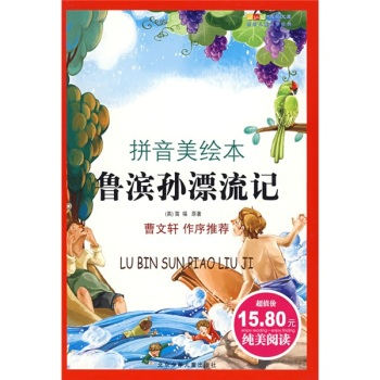 Genuine! 《 growing library of world classics of children's literature: robinson crusoe (pinyin us picture books) 》 flute Fu, li yan, beijing children
