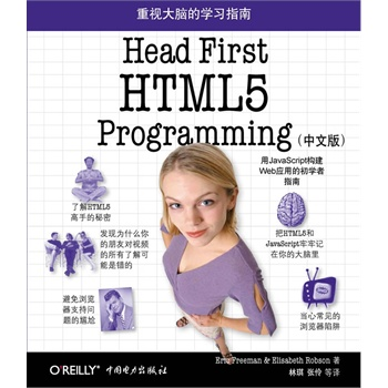 Genuine! head pervaya html5 programming (chinese version) eric t freeman, Elisabeth robson henryk fleegman,, china electric