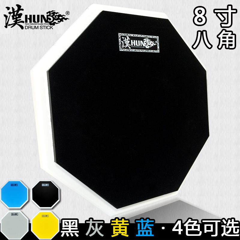 Genuine hun chinese brand drums dumb dumb drum practice pad pad pad plate 8 inch rounded octagonal mat color optional