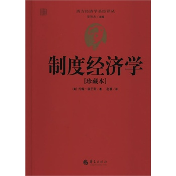 Genuine! 《 institutional economics (collector's edition) 》 commons, 赵睿, Huaxia publishing house