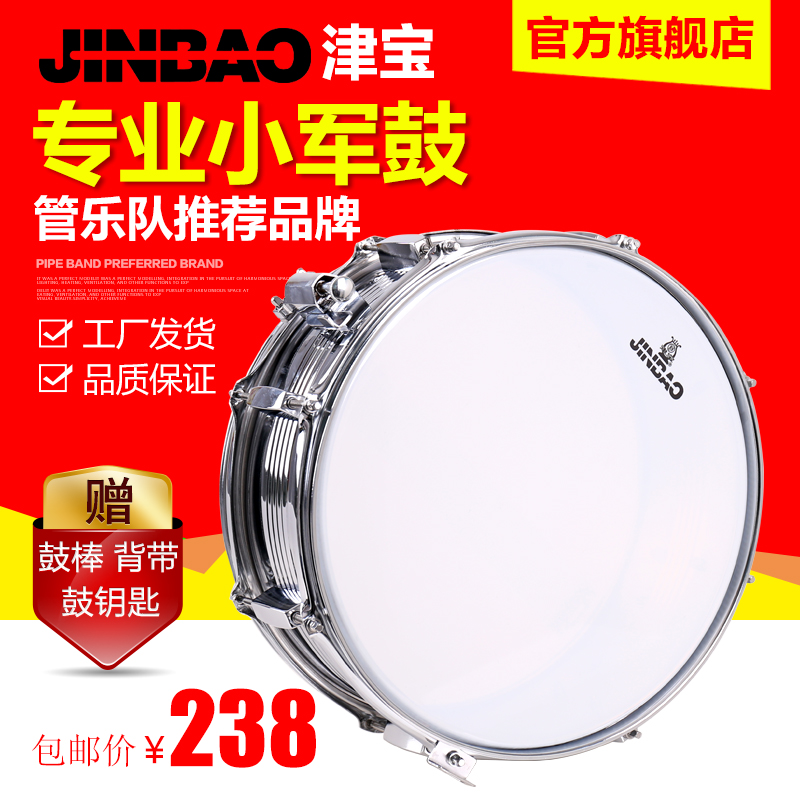 Genuine jin bao JBS-1057 marching band school professional snare drum marching band drum army drum specials