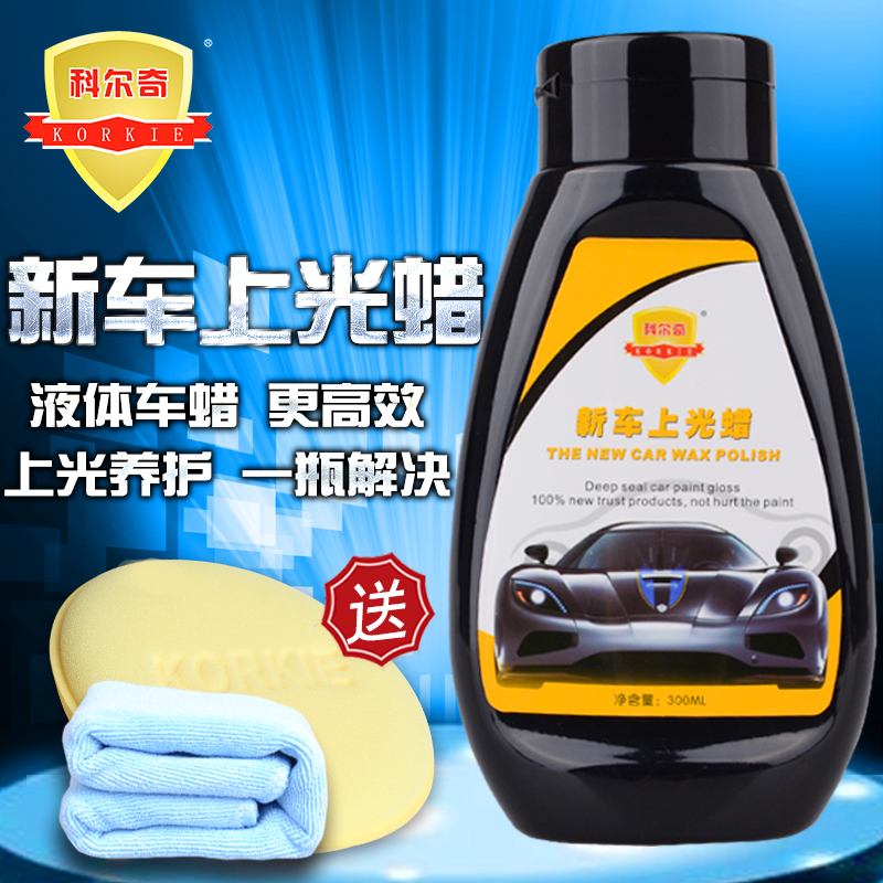 Genuine korcz new car wax car wax new car wax polish wax scratch repair decontamination liquid wax white wax shipping