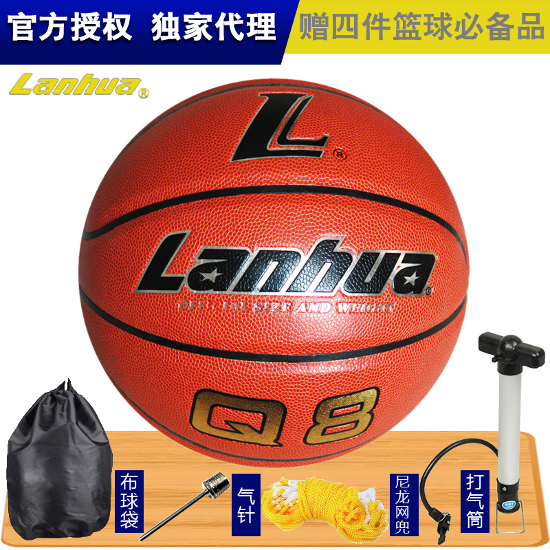 Genuine lanhua basketball outdoor basketball basketball pu leather wear and indoor and outdoor basketball concrete lanqiuQ7-Q8