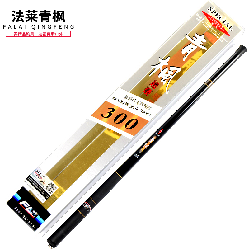 Genuine law levin seifu 1.8/2.1/2.4/2.7/3/3.6/4.5/5.4/6.3 M short section of stream fishing rod