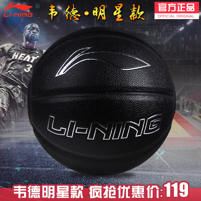 Genuine li ning wade basketball pu indoor and outdoor common wear and slip lanqiu basketball no. 7