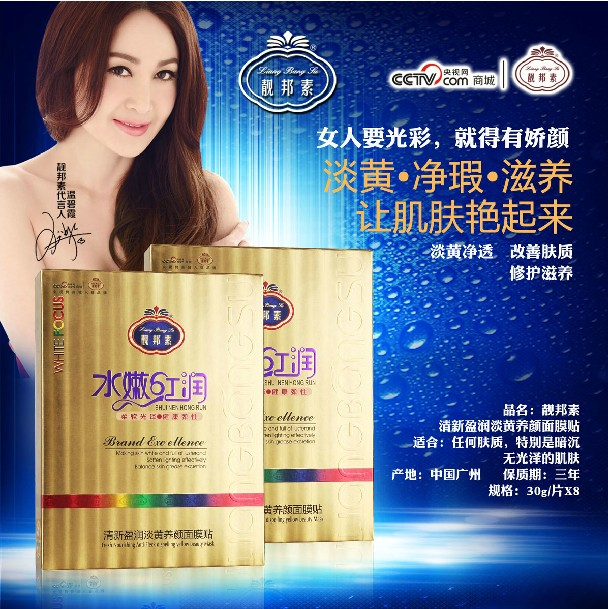 Genuine liang bang su rosy rosy white fresh yingrun facial mask to yellow to yellow mask beauty 8 installed