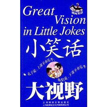 Genuine! 》 》 《 《 little joke big vision of the editorial department, shanghai pictorial publishing house