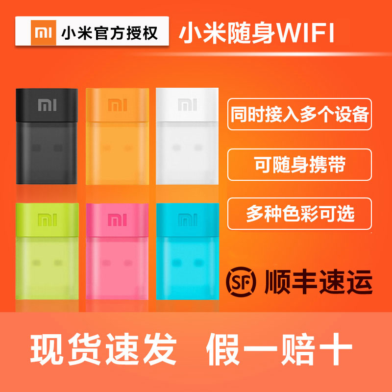 Genuine millet portable wifi usb wireless card high speed mobile routing phone wifi transmitter receiver