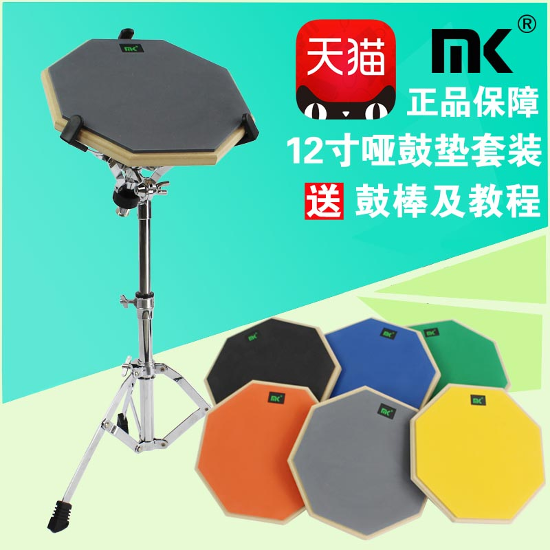 Genuine mk dumb drum kit 12 inch dumb drum drum practice pad cushion jazz children percussion drum pad plate asia