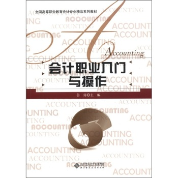 Genuine! ã national higher accounting professional quality vocational education textbook series: getting started with the accounting profession operation ã lu Tao, Beijing normal university publishing group, Beijing normal