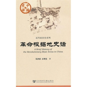 Genuine! 《 neoteric political history of chinese history series: history of revolutionary base areas if 》 ma hong wu, Social sciences documentation publishing house