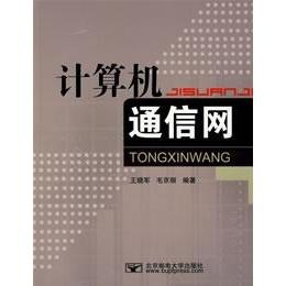 Genuine new book computer communication network communications materials genuine selling books