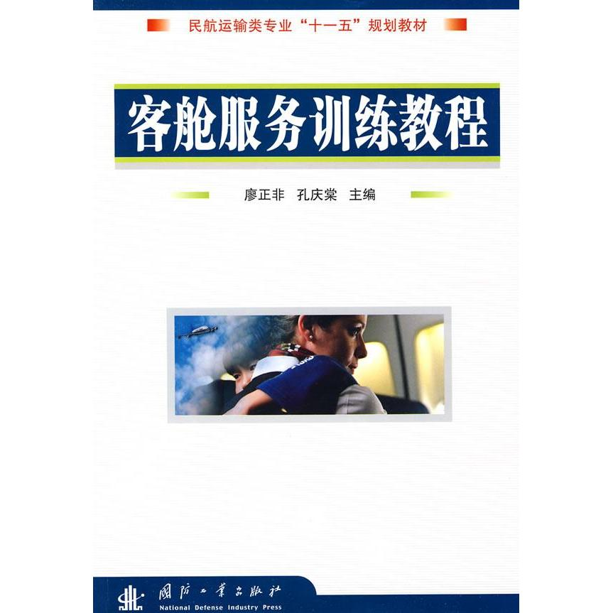 Genuine new book shelf book genuine spot cabin service training course genuine selling books book xinhua bookstore selling books xinhua bookstore Chang xinhua bookstore selling books selling books