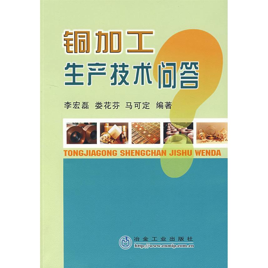 Genuine new book shelf book genuine spot copper processing production technology quiz genuine selling books
