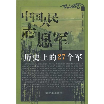 Genuine! ã no. 27 in the history of the three forces of the chinese people's volunteers ã zhang jin, Liu li qin, Chinese people's publishing house