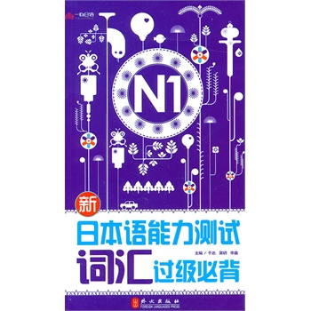 Genuine! ã over the level of new japanese language proficiency test vocabulary bibei-n_1 ã which, The foreign languages press
