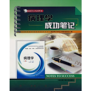 Genuine! ã ã ã pathology notes success success notes series ã prepared by the commission, Harbin engineering university press