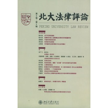 Genuine! 《 peking university law review (6th volume 2nd series) 》 《 》 editor peking university law comment The committee, Beijing university press