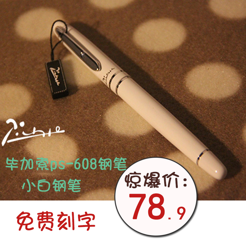 Genuine pimio picasso ps-608 white iraurite girls gift pen calligraphy pen student office