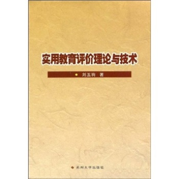 Genuine! ã practical education evaluation theory and technology liu five ã colt, Suzhou university press