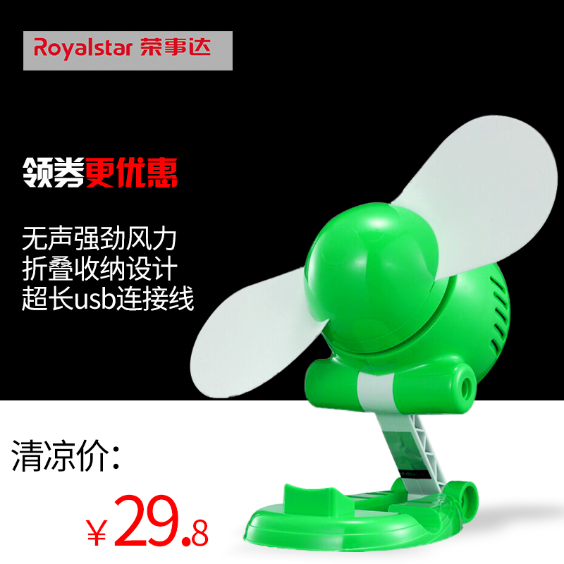Genuine rongshida fanner usb office 6 student dormitory fan mini fan creative fan gifts for security