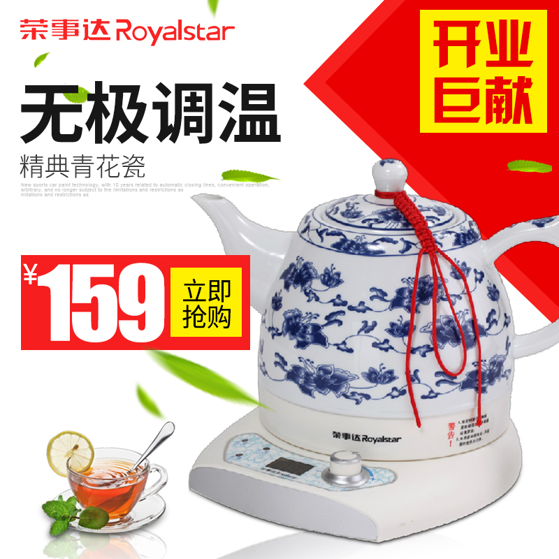 Genuine royalstar/rongshida tc1060 ceramic electric kettle 304 stainless steel kettle kettle kettle