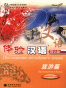 Genuine sale] travel articles-experiencing chinese (russian version) (ac.261 class) (with mp3 cd )张如plum 9787040223811 of the ministry of higher education press book distribution