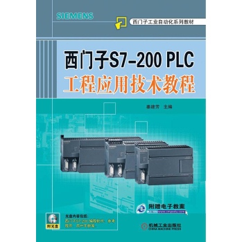 Genuine! ã siemens s7-200 plc engineering application technology tutorials (with cd-ro m cd-rom 1) jiang ã Fang, Machinery industry press