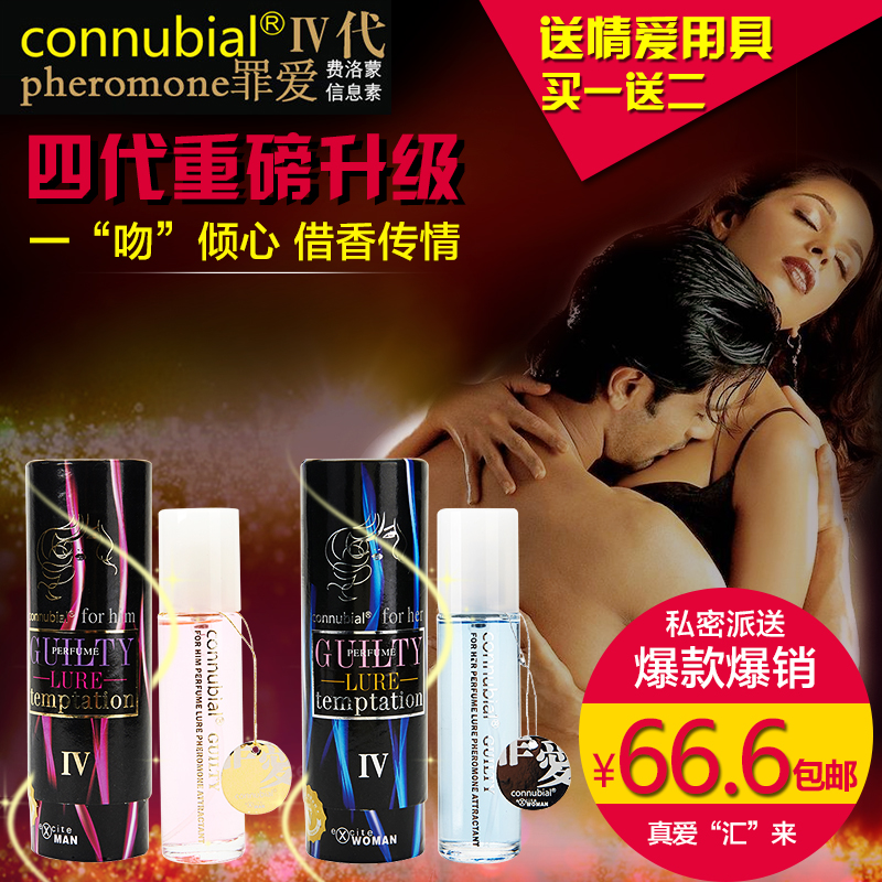 Genuine sin aifeiluomeng perfume for men flirt temptation sensation ms. male sex toys flirting with female paoniu xs