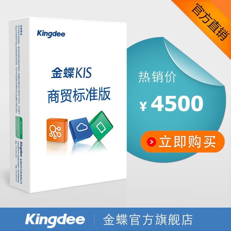 Genuine software kingdee kis standard edition financial business integration management software kingdee genuine