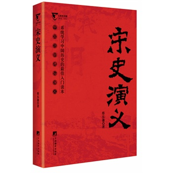 Genuine! ã song kingdoms-chinese dynasties popular romance cai dongfan ã, The central compilation and translation press