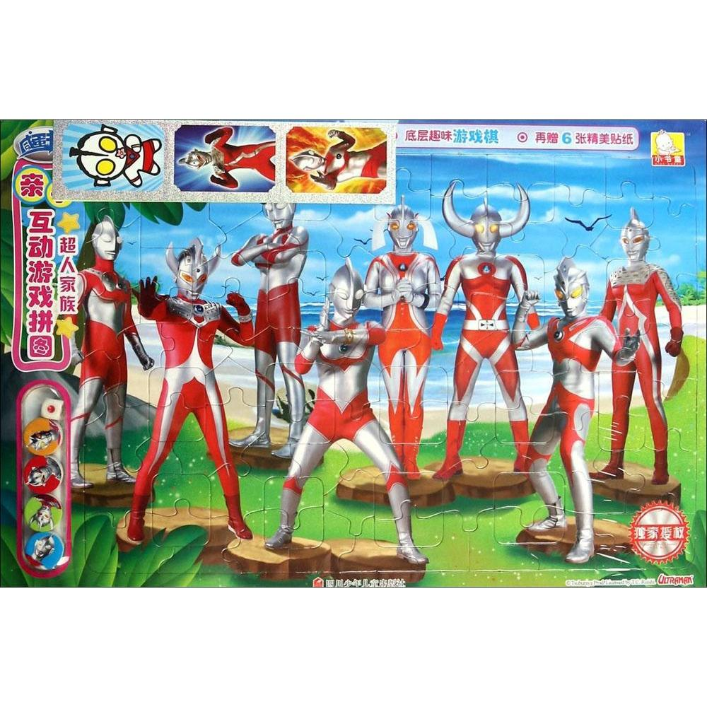Genuine special ultraman child interaction puzzle game selling books of genuine intellectual development of children's books