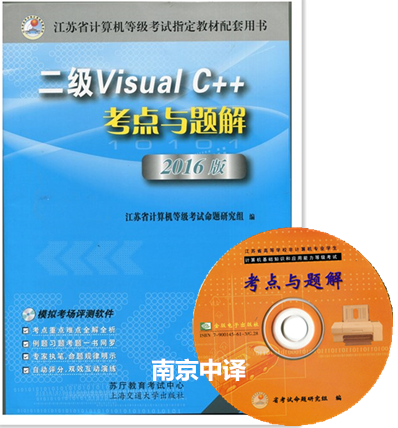 Genuine spot in 2016 in jiangsu province computer grade examination two visual c ++ + + test sites and problem solution containing plate ii Vc + + test sites and problem solution jiangsu province computer grade examination official textbooks