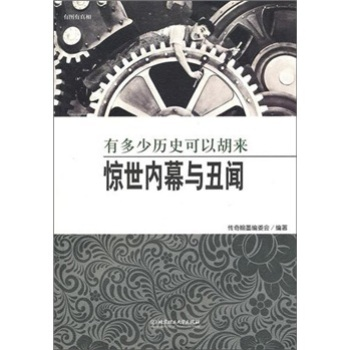 Genuine! 《 stunning insider and scandal: how many history can mess 》 legend langhammer editorial, Beijing institute of technology press