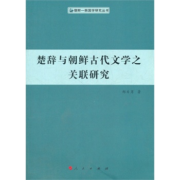 Genuine! ã surver linked with a chinese ancient literature research with the democratic people's republic of korea (korea-south korean studies series) ã Zheng day, male People's publishing house