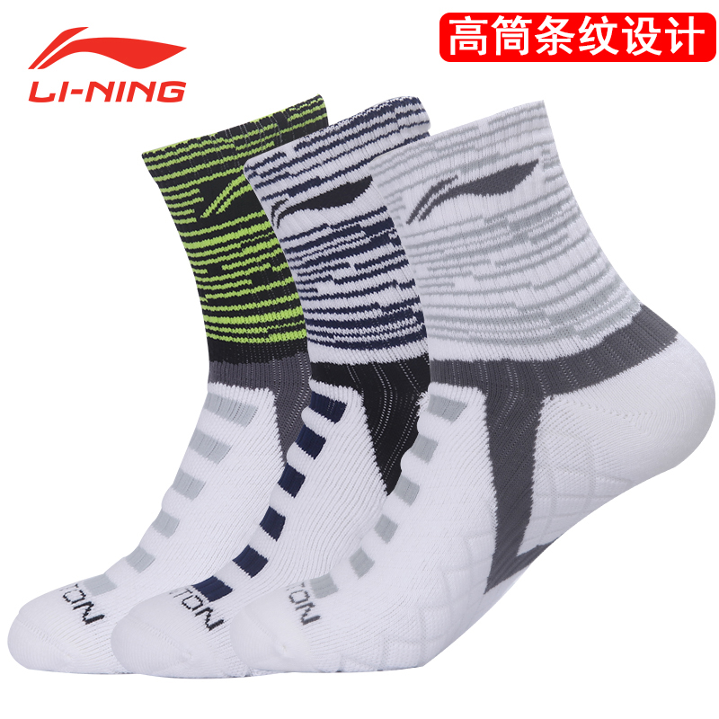 Genuine thick socks 2 pairs free shipping 16 new li ning badminton men's socks sports socks breathable socks deodorant