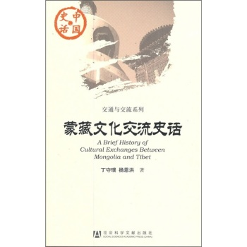 Genuine! 《 traffic and exchanges with the series of chinese history: history of mongolian and tibetan cultural exchanges 》 ding shoupu, Yang caving characteristics, Social sciences documentation publishing house