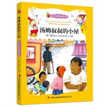 Genuine! 《 uncle tom's cabin (phonetic painted version of the classics) 》 [us] mrs. stowe , Song lulu translation, Jilin publishing group public limited liability