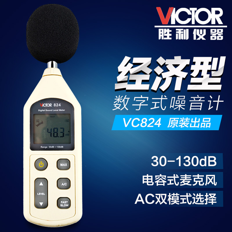 Genuine victory VC824 digital noise meter noise meter/sound level meter/decibel meter/noise tester