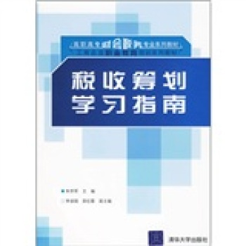Genuine! ã vocational accounting tax professional series textbook business enterprises in vocational education and training textbook series: tax planning Study guide to learn zhu ã army, Tsinghua
