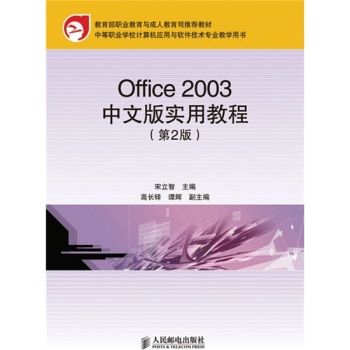 Genuine! 《 vocational secondary academic computer applications and software technology professional teaching books: office 2003 chinese version Practical guide (2nd edition) (vocational) 》 song