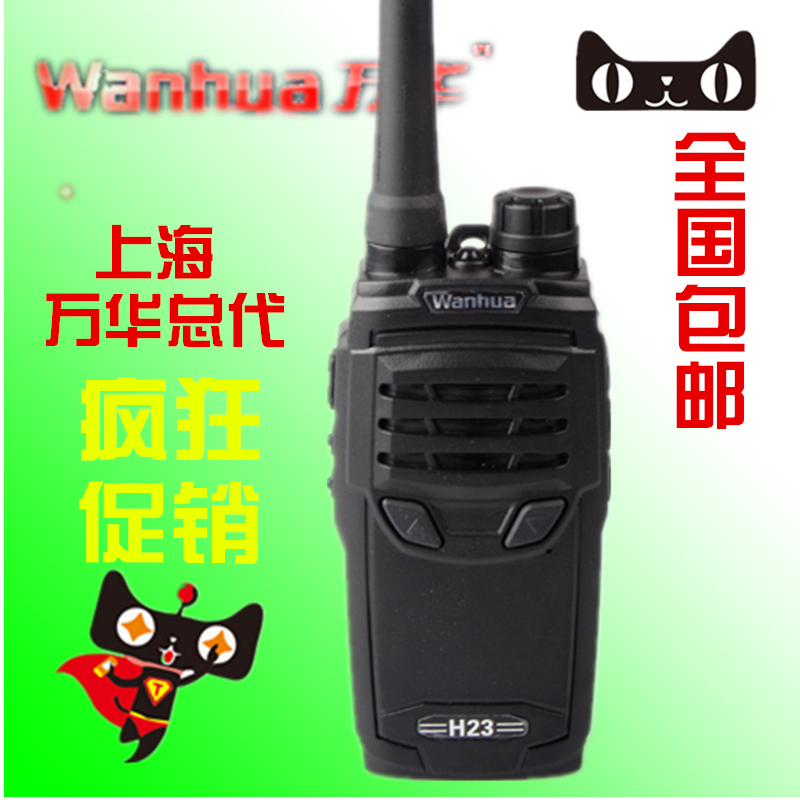 Genuine wanhua h23 national free shipping wireless walkie talkie civilian hand sets walkie talkie professional commercial aircraft
