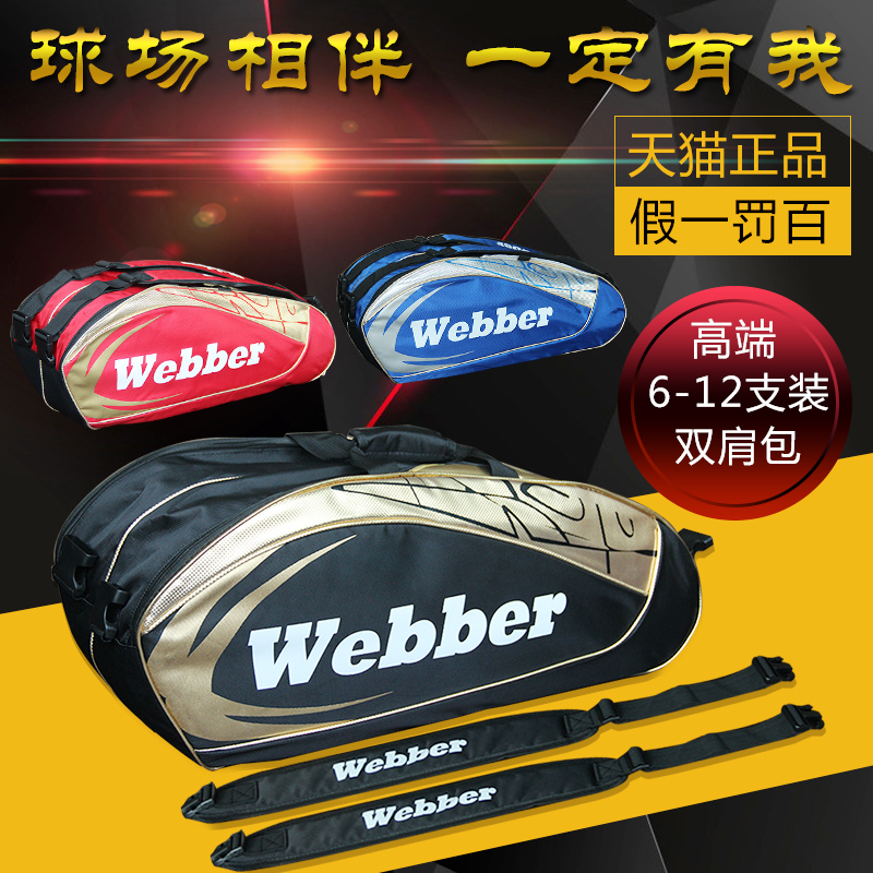 Genuine weber 6 sticks badminton bag shoulder backpack badminton racket bag net racket bag unisex 3