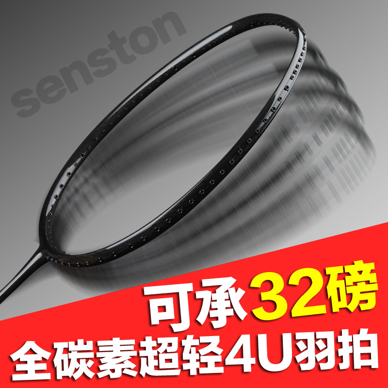Genuine woven senston badminton rackets single shot full carbon ultralight training racket ymqp