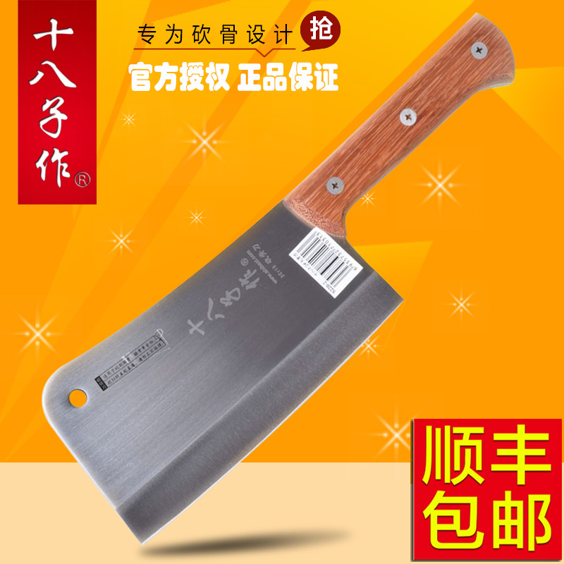 Genuine yangjiang eighth child for eighteen handmade stainless steel kitchen knife chop bone knife chop bone knife large knife S220-2